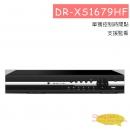 DR-XS1679HF HD-AHD (1080P) 專用錄影主機 數位高畫質混合式監控錄影系統
