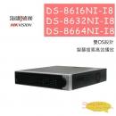 DS-8616NI-I8 / DS-8632NI-I8 / DS-8664NI-I8 海康威視 HIKVISION NVR 網路主機 8600 系列