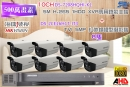 【高雄/台南/屏東監視器】海康DS-7208HQHI-K1 10CH 1080P XVR(5MP) H.265 專用錄影主機+1080P TVI HD 5MP EXIR 紅外線槍型攝影機*8