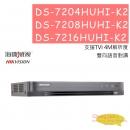 DS-7216HUHI-K2 海康威視 HIKVISION-XVR(5MP) H.265 專用錄影主機 18ch 5M H.265 2HDD 專業版XVR