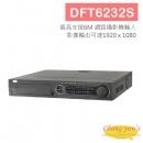 DFT6232S XVR HD-TVI (4M) 專用錄影主機