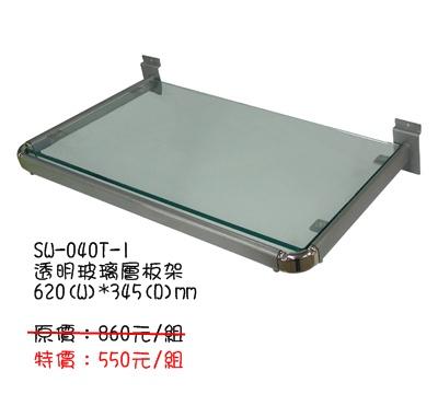 SW-040T-1.jpg