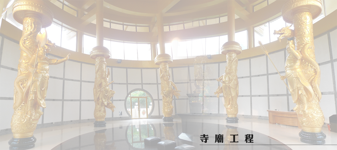 23379721-寺廟工程.png