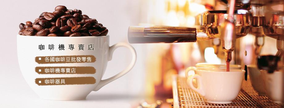 金格商行-品王咖啡