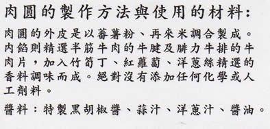黑胡椒牛肉圓製作方式.jpg