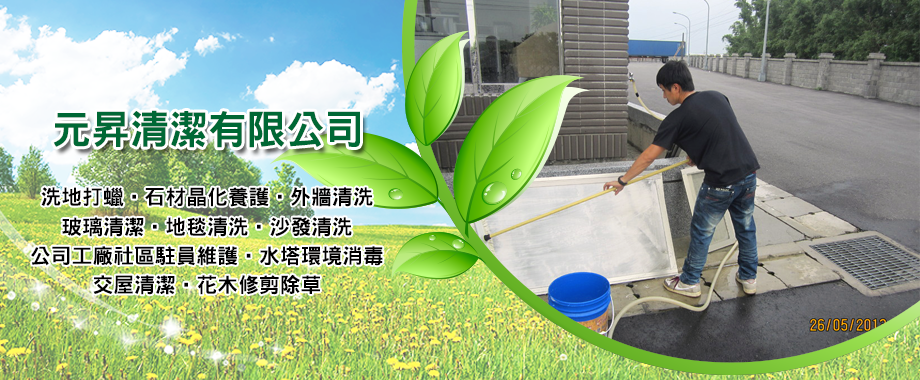 元昇清潔有限公司