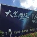 台南大創世紀建案