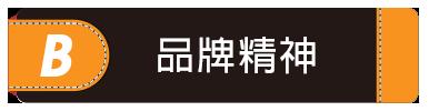 品牌精神-icon.png