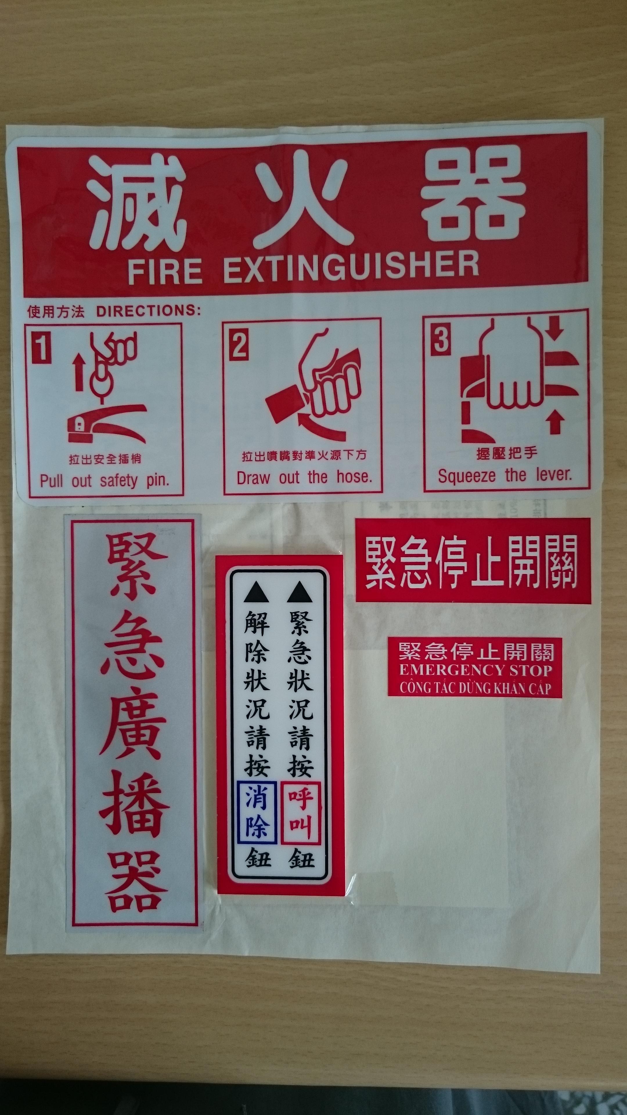 滅火器標籤2.JPG