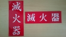 消防工安標籤印刷