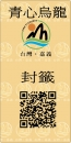 QR條碼標籤印刷