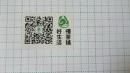 條碼標籤印刷