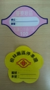 停車證專用標籤