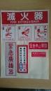 工安標籤印刷