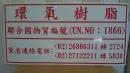 有害物質指示標籤