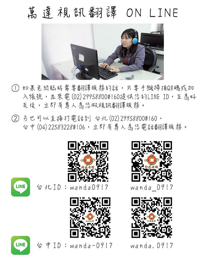 視訊翻譯1.jpg