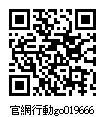 019666_官網行動go.jpg