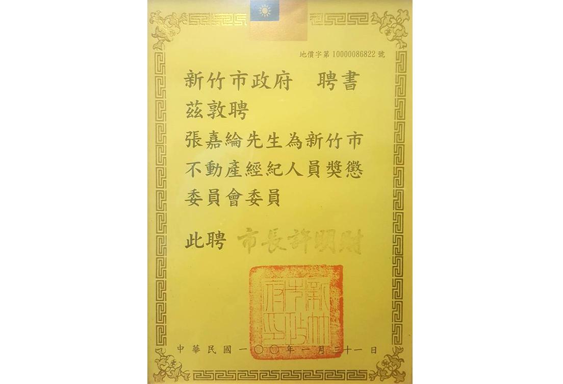 張嘉綸地政士-不動產經紀人懲委員會委員證照ss.jpg