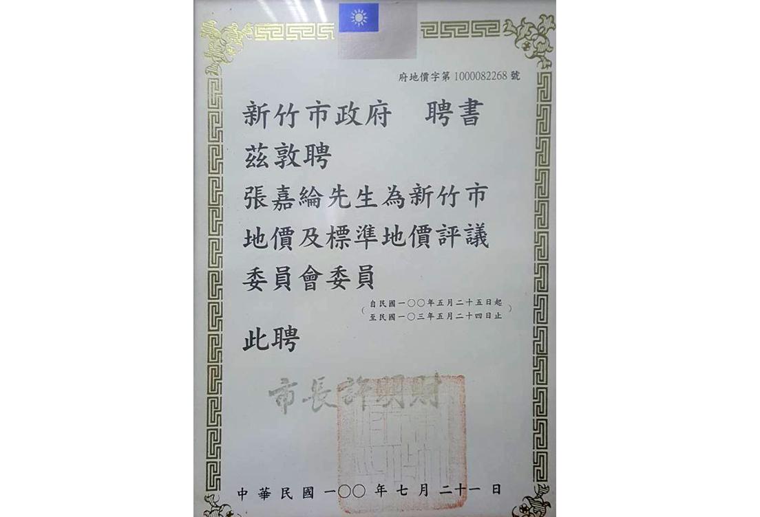 張嘉綸地政士-地價及標準地價評議委員證照ss.jpg