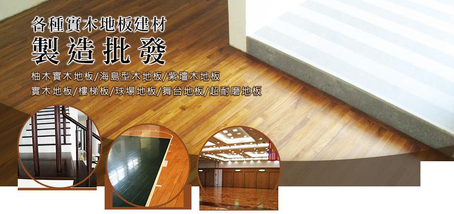 同毅地板木業有限公司