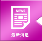icon_news.png