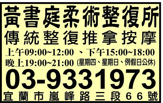 15YL000464黃書庭傳統整復.jpg