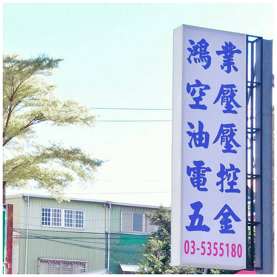 鴻業招牌-3.jpg