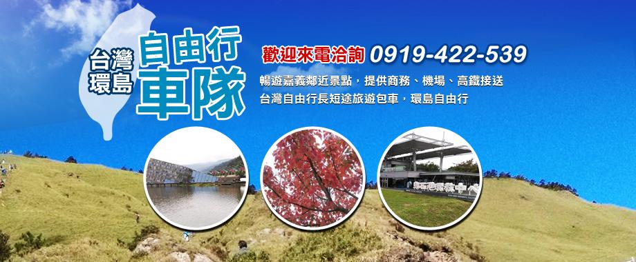 台灣環島自由行車隊