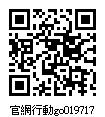 019717_官網行動go.jpg