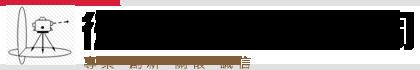 徠卡企業-測量儀器設備,土木儀器設備,全測站,水準儀