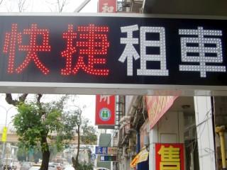 快捷租車招牌.jpg