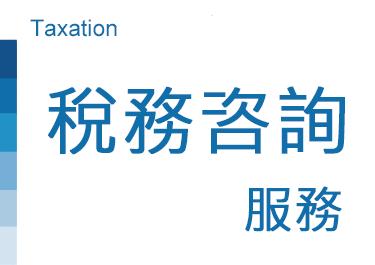稅務咨詢.png