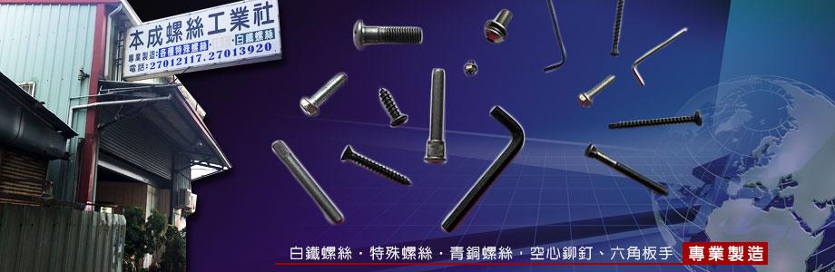 本成螺絲鉚釘製造工業