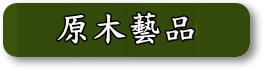 分類1AB - 複製 (4).png