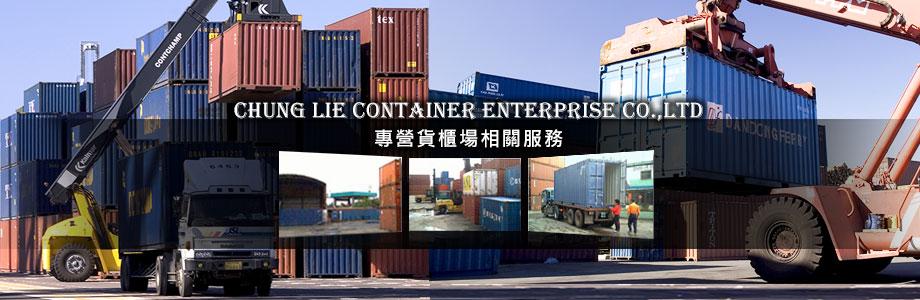 中利貨櫃企業有限公司
