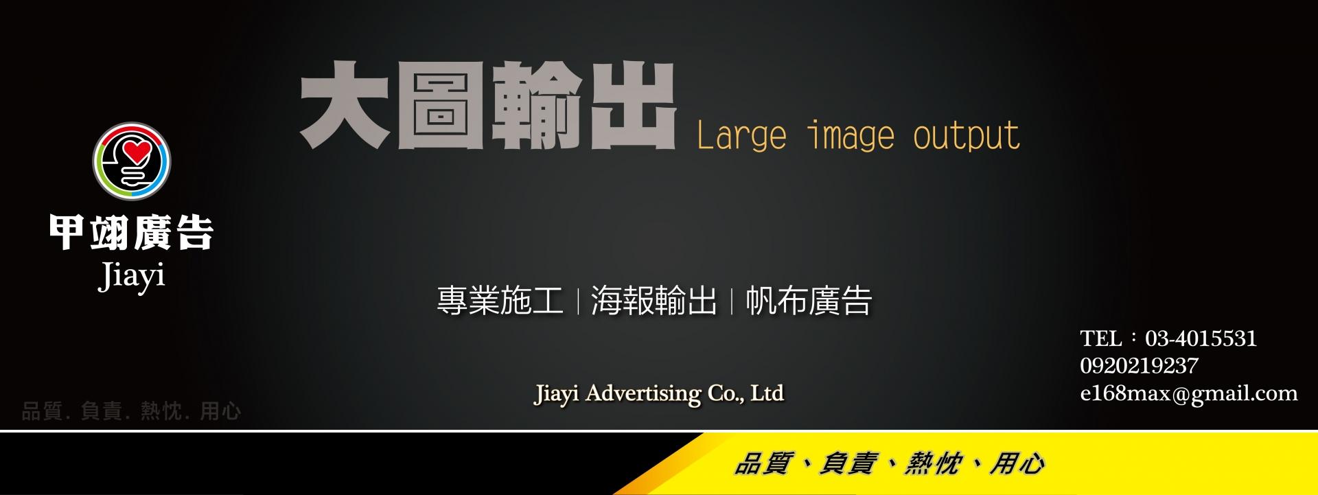 甲翊廣告有限公司