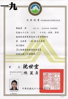 環保暑廢棄物乙級處理證照-2.jpg