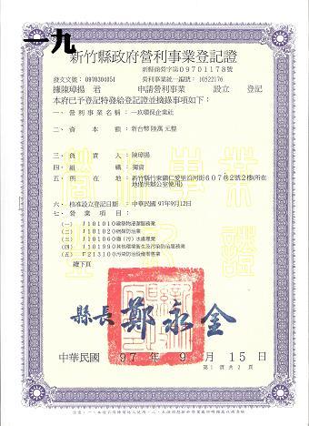 營利事業登記證-新竹縣.jpg