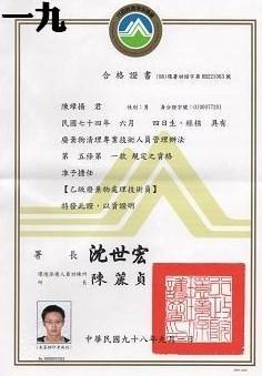 環保暑廢棄物乙級處理證照-1.jpg