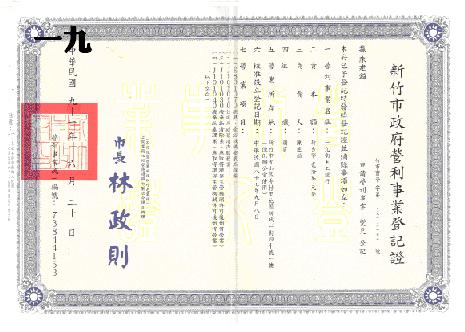 營利事業登記證-新竹市.jpg