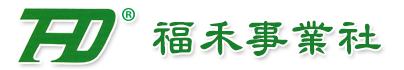 福禾事業社