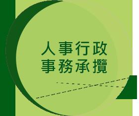 人事行政事務承攬.png