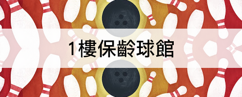 INDEX-奧爾斯休閒娛樂有限公司4-1.png