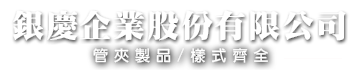 銀慶企業股份有限公司
