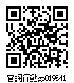 019841_官網行動go.jpg