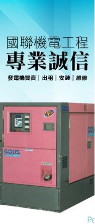台南發電機