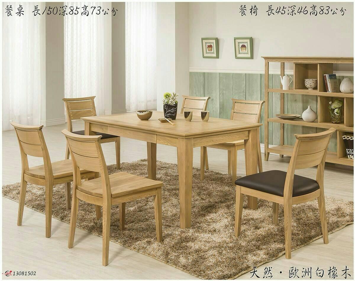 白橡木餐桌椅組.jpg