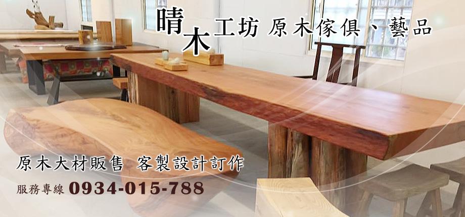 晴木工坊-百福家具