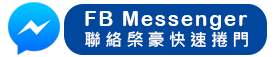 棨豪快速捲門-FbMessenger.png