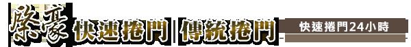 棨豪快速/傳統捲門-大台中及彰化地區